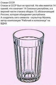 Russian Humor, Creepypasta Characters, Garage Makeover, Mood Quotes, History Facts, True Words, Fun Facts, Techno, Funny Pictures