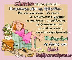 Σαββατοκυριακο Greek Quotes, Good Morning, Comics, The Originals, Happy, Buen Dia, Bonjour, Ser Feliz, Cartoons