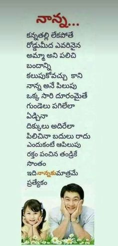 Happy Fathers Day Quotes - Nanna Kavithalu in Telugu - Good Morning Quotes, Jokes, Wishes Cute Birthday Quotes, Boyfriend Birthday Quotes, Birthday Wishes, Famous Friendship Quotes, Apologizing Quotes, Geeta Quotes, Telugu Inspirational Quotes, Happy Father Day Quotes, Life Quotes Pictures