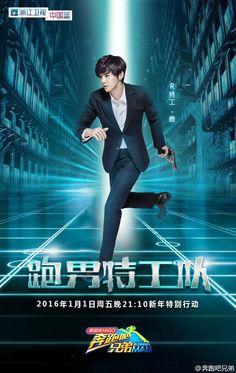 160101 奔跑吧兄弟 Weibo Update #LuhanRunningManChina Keep Running, Running Man, Luhan Weibo, Beautiful Boys, My Idol, Handsome, Link, Explosions, Celebrities