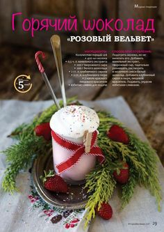 Cacao Chocolate, Chocolate Coffee, Vegetarian Recipes, Snack Recipes, Good Food, Yummy Food, Winter Drinks, Clean Recipes, Food Dishes