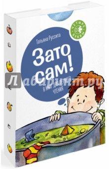 Татьяна Руссита - Зато сам! обложка книги