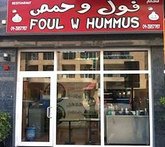 Foul Wa Hummous Opposite Coral Boutique Hotel Behind Sharaf DG Metro Station Al Barsha 1 Tel:+9714-3957767
