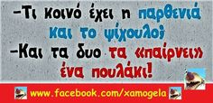 Laughing, Greek, Funny Quotes, Jokes, Lol, Humor, Funny Phrases, Chistes, Humour