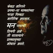 Marathi Quotes, Affirmation Quotes, Good Thoughts, Affirmations, Qoutes, Love Quotes, Literature, Poetry, Alia Bhatt