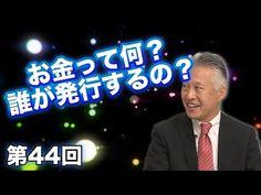 第44回 お金って何?誰が発行するの? 【CGS 日本経済】 - YouTube