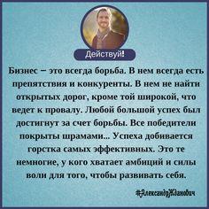 #АлександрЖданович #мотивация #правдажизни #действуй