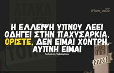 Funny Greek Quotes, Funny Quotes, Just Kidding, Just For Laughs, Favorite Quotes, Lol, Jokes, Happy, Humor