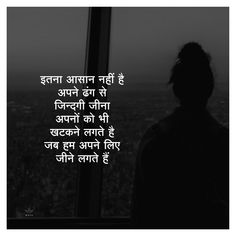 Hindi Motivational Quotes, Inspirational Quotes in Hindi - Brain Hack Quotes Good Night Quotes, True Love Quotes, Me Quotes, Status Quotes, Girly Quotes, Amazing Quotes, Inspirational Quotes In Hindi, Hindi Quotes On Life, Hindi Shayari Life