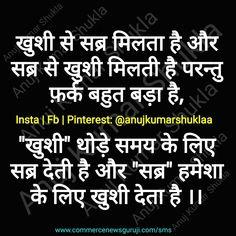 #khushi #sabra #fark #bada #samay #humesha #shayari #shayarilove #shayaries #shayarilover #shayariquotes #hindishayari #inspirationalquotes #motivationalquotes #inspiration #motivation #anujshukla Inspirational Quotes In Hindi, Hindi Quotes, Motivational Quotes, Fails, Math, Text Posts, Motivating Quotes, Math Resources, Make Mistakes