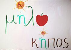 Greek Language, Special Education, Grammar, Spelling, Teaching, School, Books, Libros, Greek