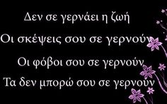 . Cute Quotes, Funny Quotes, Greek Quotes, Life Motivation, True Words, Favorite Quotes, Inspirational Quotes, Wisdom, Positivity