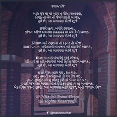 childhood poem depicts the current situation of our children, where they are not really enjoying their childhood, but working hard to fulfil our desires. Childhood Poem, Childhood Memories, Lord Shiva Family, Gujarati Quotes, Color Quotes, Parenting Quotes, Word Porn, School Days, Literature
