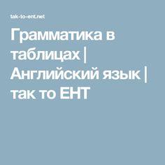 Грамматика в таблицах   Английский язык   так то ЕНТ