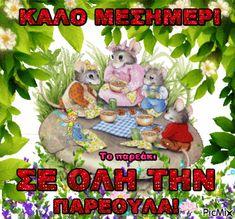 ΤΟ ΠΑΡΕΑΚΙ: 11/27/15 Greek Quotes, Good Morning, Teddy Bear, Funny, Animals, Fictional Characters, Gifts, Buen Dia, Animales