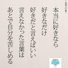 イメージ 1 Some Quotes, Words Quotes, Japanese Quotes, Famous Words, Life Lesson Quotes, Life Words, Meaningful Life, Positive Words, Favorite Words