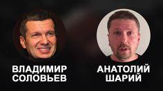 """VZГЛЯD: Анатолий Шарий / Владимир Соловьев """"Полный контакт"""" НОВОЕ"""