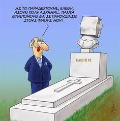 Funny Greek, Disney Characters, Fictional Characters, Family Guy, Humor, Disney Princess, Memes, Celebrities, Celebs