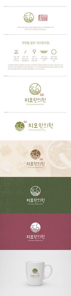 지오한의원 로고 디자인 : 디자인피오
