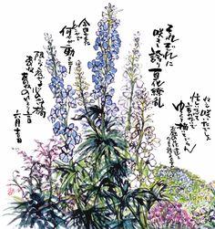 心に花が咲きますように 花城祐子 絵手紙展