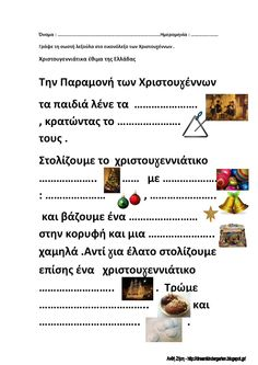 Το νέο νηπιαγωγείο που ονειρεύομαι : Εικονόλεξο : Χριστουγεννιάτικα έθιμα τς Ελλάδας