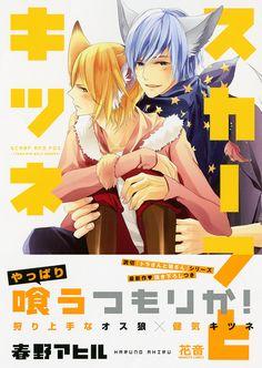 スカーフとキツネ (花音コミックス) | 春野アヒル | 本 | Amazon.co.jp