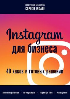 Instagram для бизнеса #instagram #бизнес #рукоделие #маркетинг Instagram Plan, Pinterest Instagram, Book Instagram, More Instagram Followers, Real Followers, How To Get Followers, Business Marketing, Social Media Marketing, Promotion Tools