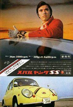 「グッとくる自動車広告 (1960年代スバル編)」チョーレルのブログ記事です。自動車情報は日本最大級の自動車SNS「みんカラ」へ!