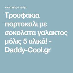 Τρουφακια πορτοκαλι με σοκολατα γαλακτος μόλις 5 υλικά! - Daddy-Cool.gr Daddy, Fathers