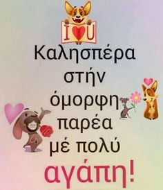 Good Afternoon, Good Morning, Greek Love Quotes, Wisdom Quotes, Good Night, Sweet Dreams, Best Quotes, Diy And Crafts, Greeting Cards