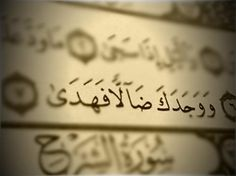 """And He found you lost, and guided [you]"" [Surah ad-Dhuhaa:7]"