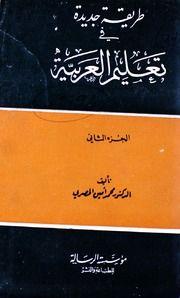 Pin By Ewida On Dars Nizami Books Download Books Books Free Download Pdf Pdf Books