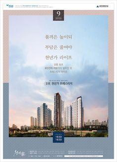 Property Ad, Presentation Design, Building Design, Layout Design, Advertising, Construction, Graphic Design, Real Estates, Artwork