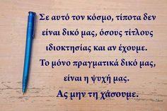 Ότι ξέρουμε μέσα μας να το αισθανόμαστε και να το βιώνουμε... είναι η ζωή!!! Religion Quotes, Worth Quotes, Greek Words, Greek Quotes, Optimism, Picture Quotes, Work On Yourself, Twitter Sign Up, Favorite Quotes