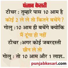 Jokes in hindi Latest Funny Jokes, Funny Jokes In Hindi, Funny School Jokes, School Humor, Stupid Funny Memes, Funny Posts, Funny Humor, Funny Stuff, Love Quotes In Hindi