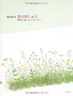 Embroidery of a Journey: Encounters with England's Wildflowers - Japanese Embroidery Book by Kazuko Aoki http://www.amazon.com/dp/4579111540/ref=cm_sw_r_pi_dp_p-HZvb1JDDHEF