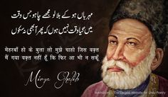 One of the greatest poets of South Asia – Mirza Ghalib | Bigumbrella #Culture #Poetry #MirzaGhalib