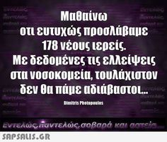 Best Quotes, Funny Quotes, Greek Quotes, Cheer Up, Funny Moments, Laughter, Things To Think About, Funny Pictures, Jokes