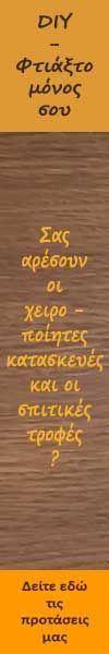 banners-pet-diy-100x600-olapet.gr