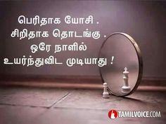 Self Quotes, True Quotes, Qoutes, Business Motivation, Business Quotes, Tamil Motivational Quotes, Inspirational Quotes, Sarcastic Person, Legend Quotes