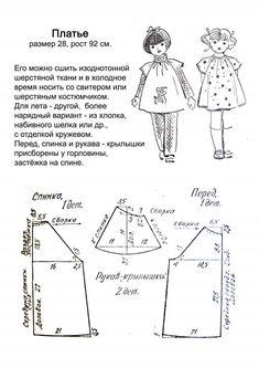 рукав-крылышко выкройка: 11 тыс изображений найдено в Яндекс.Картинках