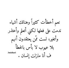 كل بن آدم خطاء Poetry Quotes, Wisdom Quotes, Book Quotes, Words Quotes, Life Quotes, Sayings, Qoutes, Drama Quotes, Deep Quotes
