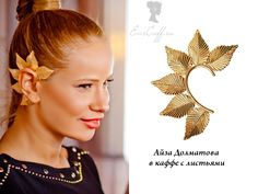 Айза Долматова носит серьги каффы