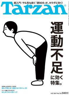 鈍ったカラダを、シャキッと元気に! カラダが硬い、歩かない、活動的でない……。そんな生活とは、この一冊から決別です! さらに、読者の運動不足の悩みに、スポーツ庁・鈴木大地長官も万全回答。特別付録は、遊んで鍛えられる25のおバカトレーニングのBook in Book。シリーズ連載「おとな学入門/はじめての人間ドック」も収録。と、超~盛りだくさんな特集、お届けします。 Content Features 運動不足 に効く特集。 012 運動不足と数字 016 あなたの運動不足がすぐわかる! THE SELF CHECK 10 018 ビジネスだけではない、運動不足に効くPDCAとは? 022 固まったカラダを見事にほぐす、 ダイナミック・ストレッチ、10分! 026 とりあえず着替えて外に出よう。 週90分のウォーク&ランを習慣に。 030 自然と運動になる新NEAT、 不便さが己を鍛えるのだ。 034 体重1㎏で一喜一憂はナンセンス。大局を見極めよ! 036 膝蹴りに全力スイング。 素振りトレ@自宅でスポ根ヒーローに変身。 043 子供に教えるなら、自分も速く走ろう! 大 Graphic Design Projects, Graphic Design Posters, Tarzan, Tea Logo, People Cutout, Outline Illustration, Poster Design Inspiration, Noritake, Pictogram