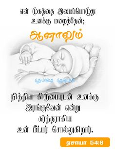 Bible Words Images, Tamil Bible Words, Peace Bible Verse, Bible Verses, Jesus Loves, Jesus Christ, God, Thoughts, Books