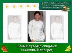 фото Белый пуловер спицами, связанный поперек. Описание, схема