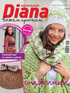 Журнал по вязанию Маленькая Diana №11/2015 на Verena.ru