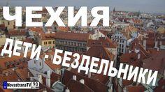 Чехия даёт шанс детям - бездельникам [NovastranaTV] Broadway Shows