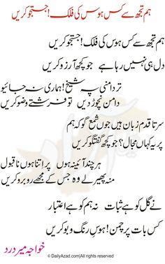 Wireless Password, Ghazal Poem, Punjabi Poetry, Jafar, Urdu Poetry, Islamic Quotes, Ash, Literature, Poems