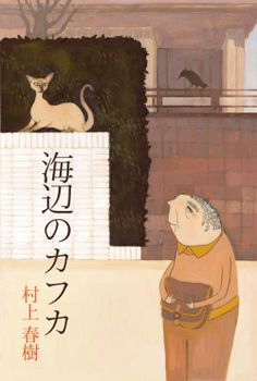 Illustrated comic book / novel cover for Kafka on the Shore by Haruki Murakami, of an old man with a cat and crow Book Design, Cover Design, Haruki Murakami Books, Kafka On The Shore, Cat Allergies, Beautiful Book Covers, Illustrations Posters, Book Worms, Book Art
